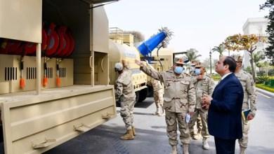 بث مباشر.. الرئيس السيسي يتفقد عناصر ومعدات القوات المسلحة لمواجهة كورونا