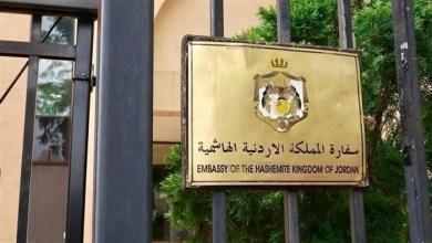 سفارة الأردن توجه نداء لأبناء الجالية في مصر