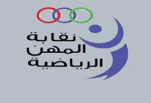 نقابة المهن الرياضية تتبرع بمليون جنيه لصندوق تحيا مصر