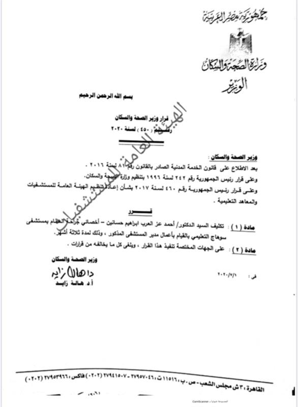 إقالة مدير مستشفى سوهاج التعليمي