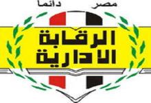 Photo of الرقابة الإدارية: القبض على مدير الإدارة الهندسية بمركز ومدينة الضبعة