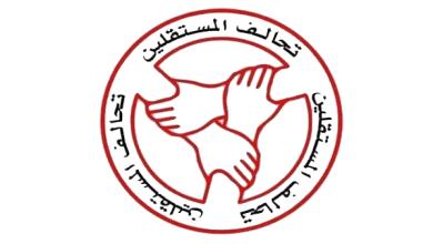 Photo of تحالف المستقلين يعلن خوض انتخابات النواب بـ 4 قوائم