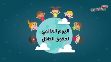 Photo of في اليوم العالمي للطفل.. تعرف على جهود الدولة في الحماية والرعاية