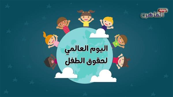 اليوم العالمي للطفل