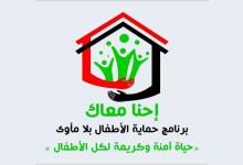برنامج حماية الأطفال بلا مأوى