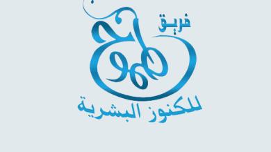 Photo of معا نتحدى الإعاقة.. احتفالية فريق طموح للكنوز البشرية بمكتبة مصر الجديدة