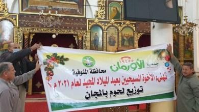 Photo of أورمان المنوفية توزع 4 طن لحوم على الأخوة الأقباط بمناسبة عيد الميلاد