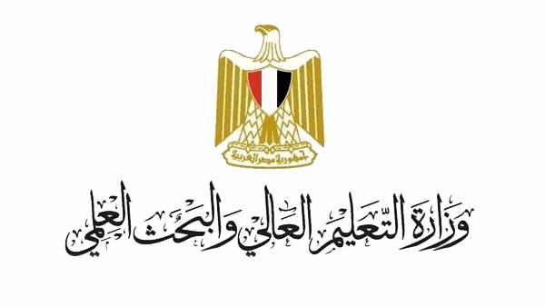 وزارة التعليم العالي