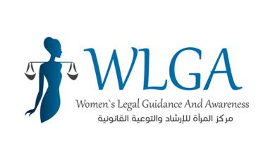 المرأة للإرشاد ينطم ورشة عمل حول التمييز المبني على النوع الاجتماعي