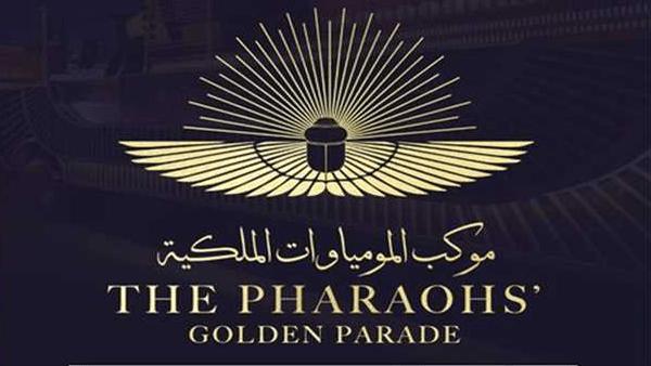 محافظة الجيزة تعلن عن التحويلات المرورية أثناء إحتفالية نقل المومياوات