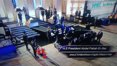 الرئيس السيسي يصل مقر المتحف القومي للحضارة