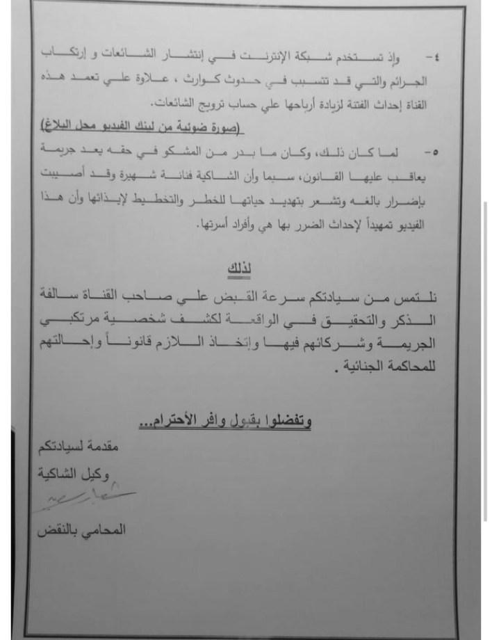 وفاء عامر ترد على شائعة التهجم على ريهام حجاج