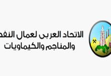 الاتحاد العربي للنفط يستنكر استهداف مقر نقابة البتروكيماويات بغزة