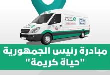 4 يوليو.. إنطلاق قافلة طبية مجانية بمدينة السلام