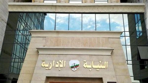 النيابة الإدارية تحيل موظف بالوحدة المحلية بقرية أبو قرقاص بالمنيا للتأديبية