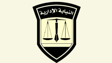النيابة الإدارية تحيل مدير حركة بجمارك بورسعيد للمحاكمة التأديبية