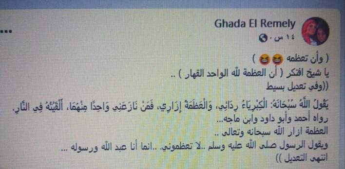 غادة الرميلي ترد على عبد الله رشدي حول تعظيم الزوجة للزوج
