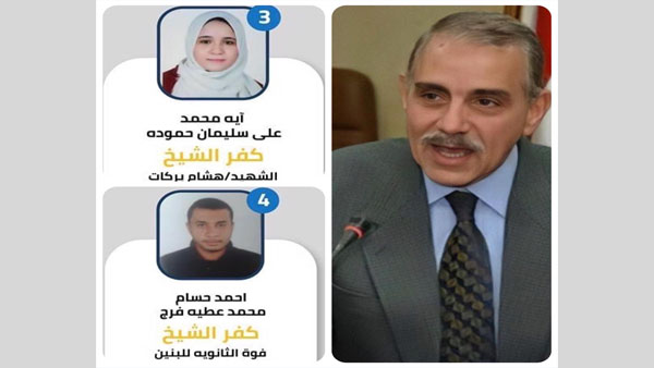 محافظ كفر الشيخ يهنئ أوائل الثانوية العامة 2021