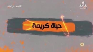 التليفزيون المصري يعرض أشكال التطوير بقرى الريف المصري من خلال حياة كريمة