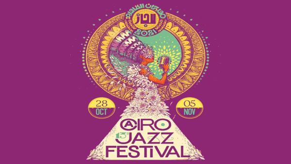 أكتوبر المقبل.. انطلاق مهرجان القاهرة الدولي لموسيقى الجاز في دورته الـ13