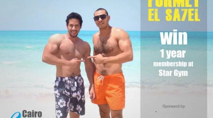 Formet El Sa7el competition
