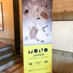 Entrance Mono Japan at Lloyd hotel Amsterdam