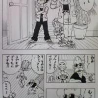 Dragon Ball Sai 2