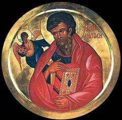 День святого апостола и евангелиста Матфея