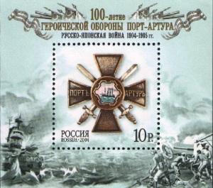 В ходе русско-японской войны капитулировала крепость Порт-Артур