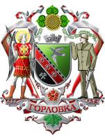 Горловка день города 2018 Горловка герб и флаг