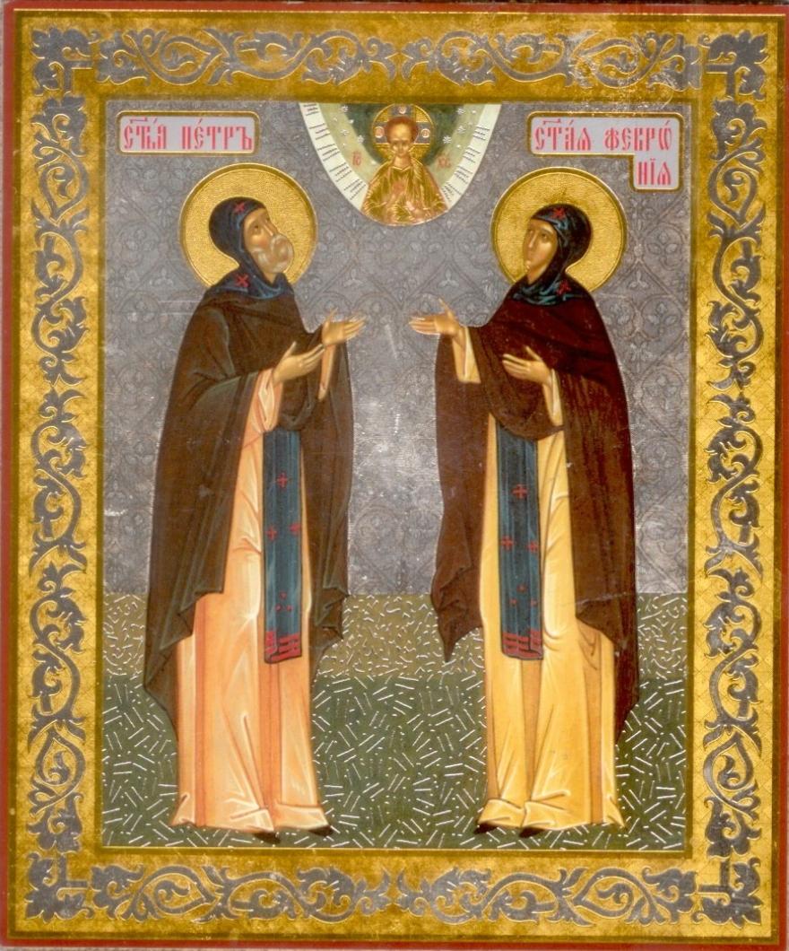 Petru si Fevronia