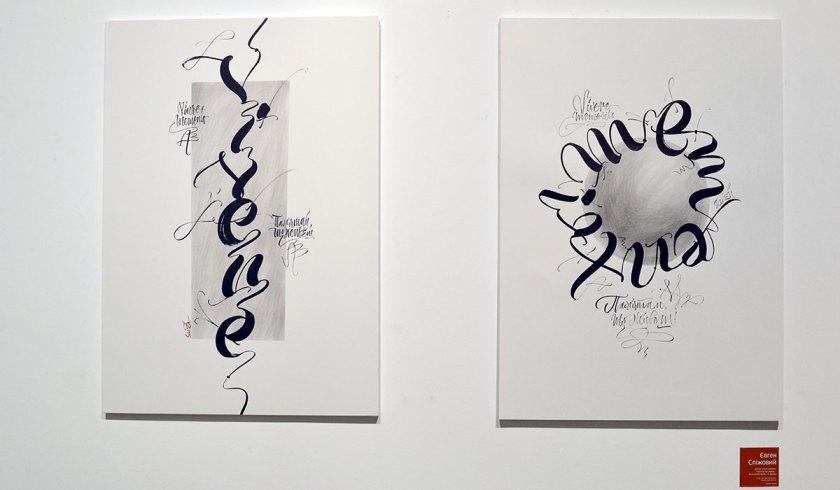 Spizhovyi calligraphy