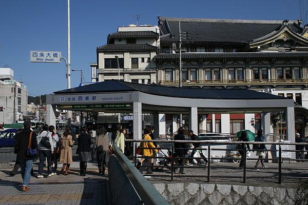 Keihan Gion-Shijo Station