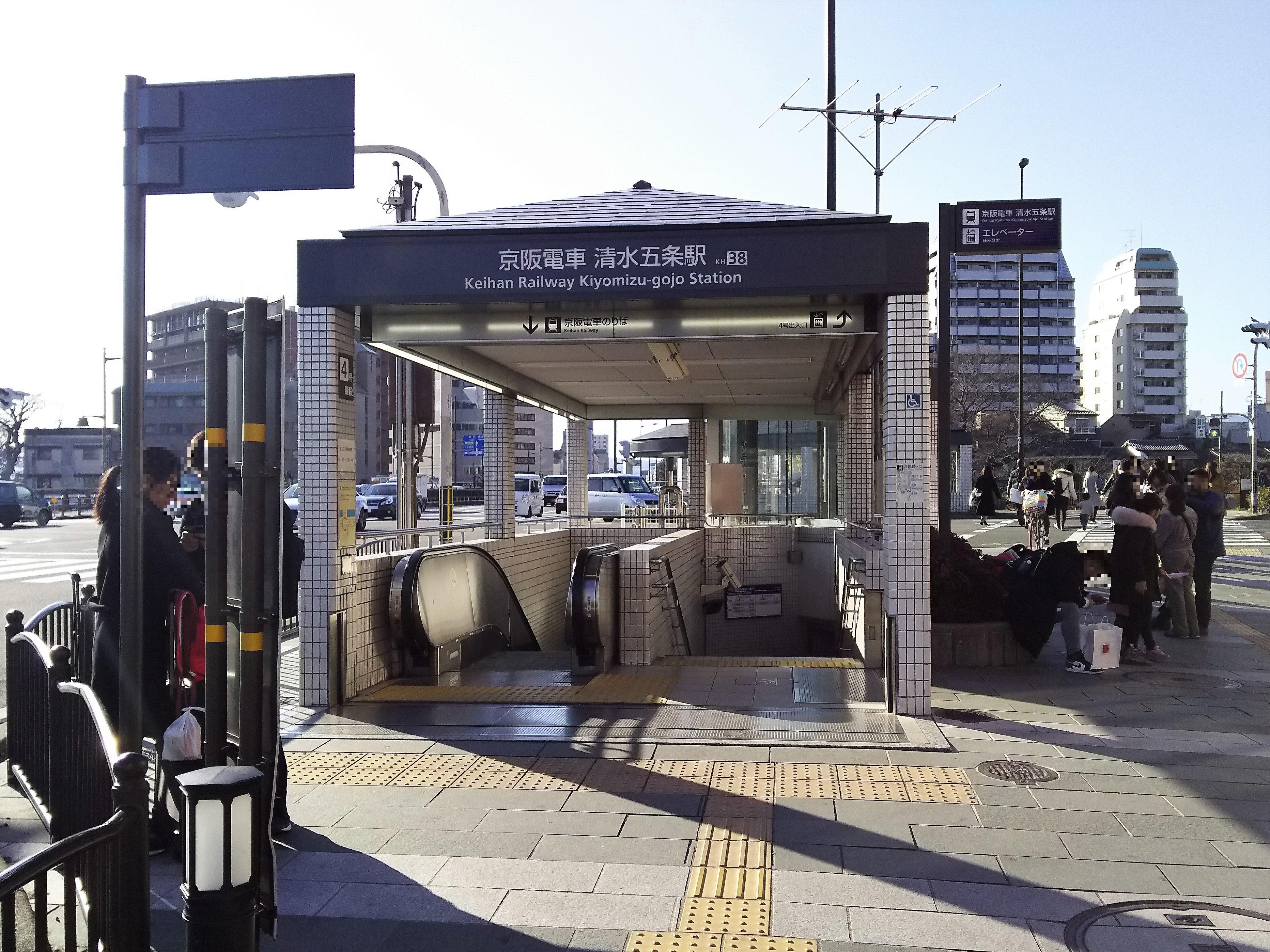 Keihan Kiyomizu-Gojo Station