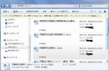 Windows7検索2