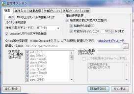 HNXgrep設定オプション xdoc2 txtをダウンロード