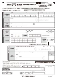 健康保険被保険者 家族療養費支給申請書 治療用装具 1