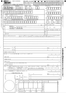 療養補償給付たる療養の給付請求書