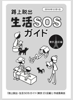 路上脱出生活SOS東京23区編