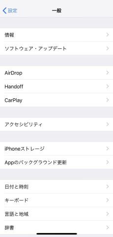 IPhone設定 一般