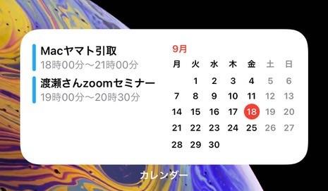カレンダーウィジェット8アイコン分
