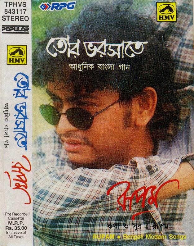 Rupam 1st album