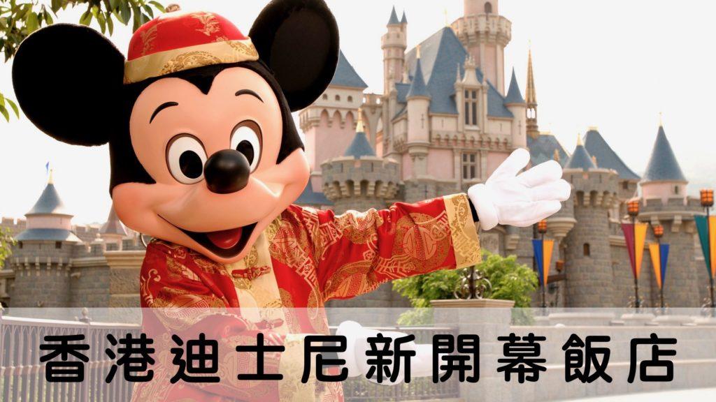 香港迪士尼探索家飯店—4/30新開幕優惠折扣   Calling臺灣!