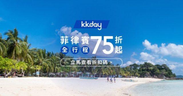 KKday 菲律賓優惠
