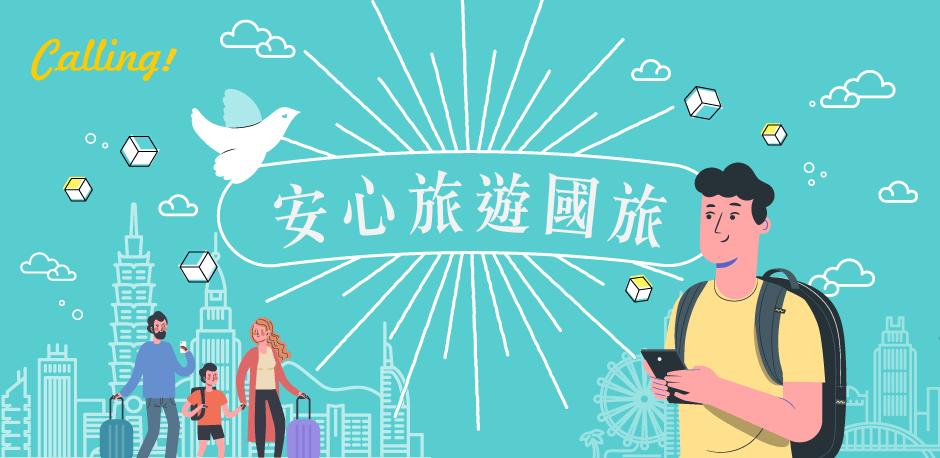 【2020安心旅遊補助懶人包】7月1日上路!安心旅遊5大獎助方案&申請方法一次看 - Calling訂房達人!