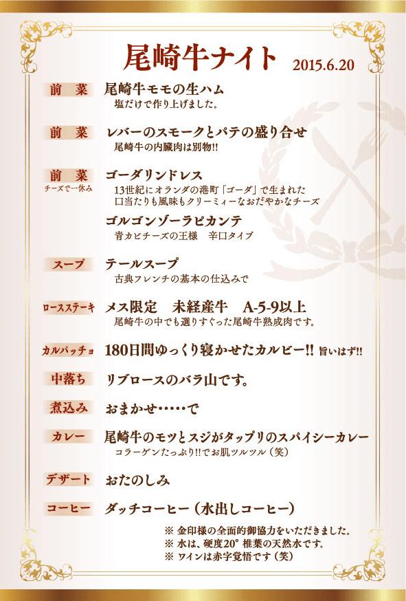 尾崎牛ナイト 20150620