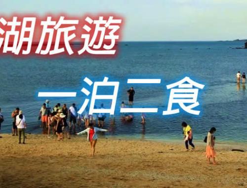 澎湖旅遊一泊二食