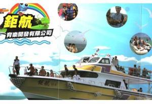 鉅航東海一日遊