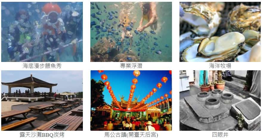 澎湖旅遊單買行程