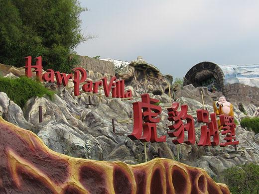 Haw_Par_Villa_48_Nov_06.jpg